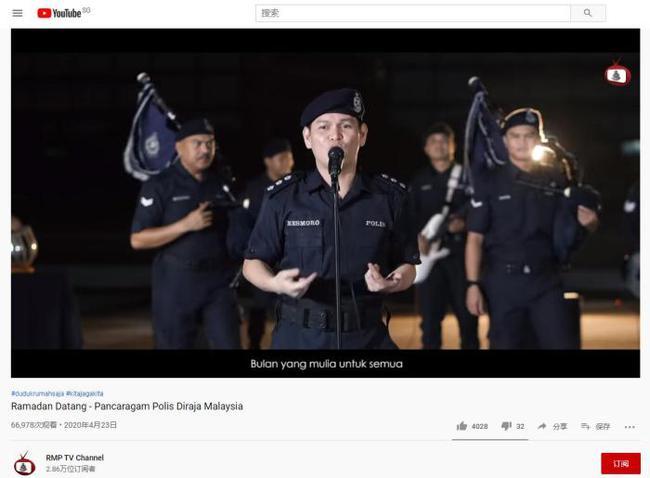 提醒公眾齋月宅家 馬來西亞警隊改編歌曲促共同抗疫