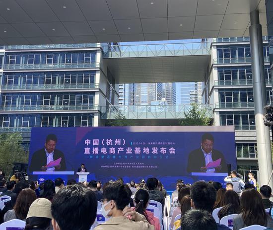 聚星(杭州)直播电商产业基地发布会暨遥望直播电商产业园启动仪式现场。黄慧 摄