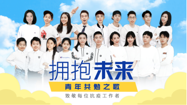《拥抱未来》MV宣传海报。  杭州古一文化创意有限公司供图