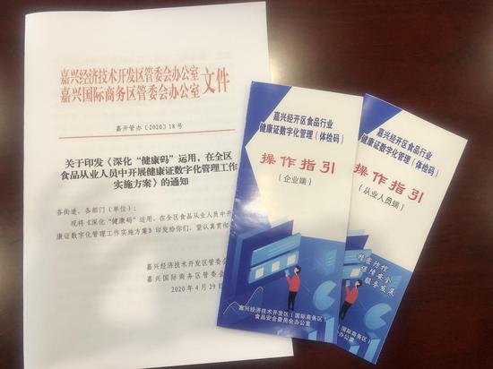 """浙江嘉興探索""""健康碼+健康證"""" 紙質""""健康"""