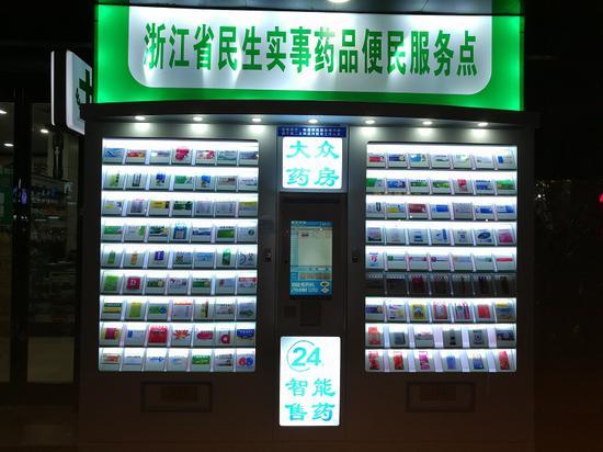 在浙江各地设立的自动售药机。  浙江省药品监管局 供图