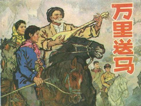 作品《万里送马》,创于1981年,获全国二等奖