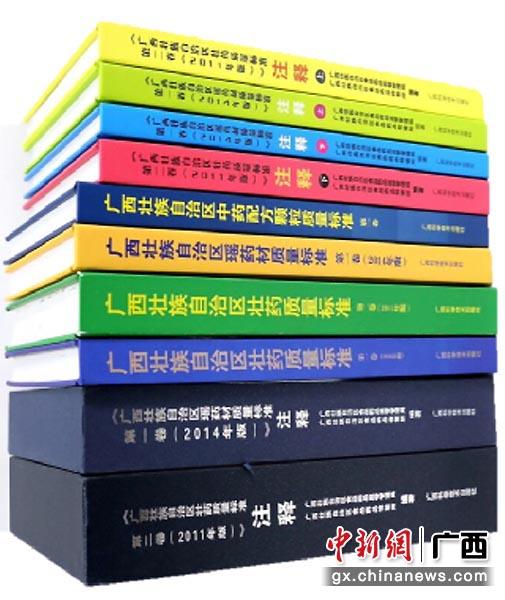 图为广西药监局编制的各类中药、壮瑶药书籍。