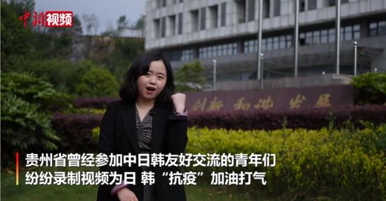 貴州青年代表錄(lu)制(zhi)視頻攜手(shou)日韓抗擊(ji)疫情