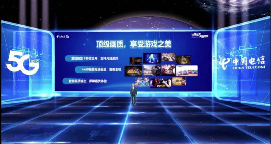 """""""云游无界、共享未来""""——亚星电信云游戏能力生态合作大会在网络上举行。  主办方供图"""