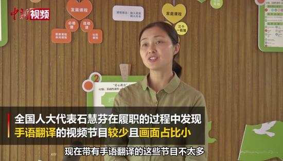 全国人大代表石慧芬:建议提高手语视频画面占比