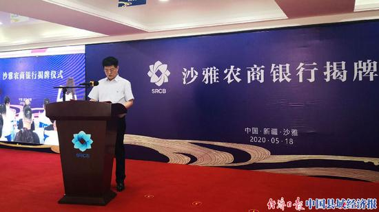 沙雅农商银行董事长袁亚飞致辞