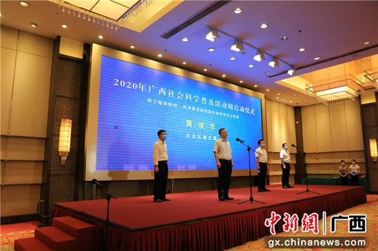 图为黄俊华宣布2020年广西社会科学普及活动周启动。欧玲 摄
