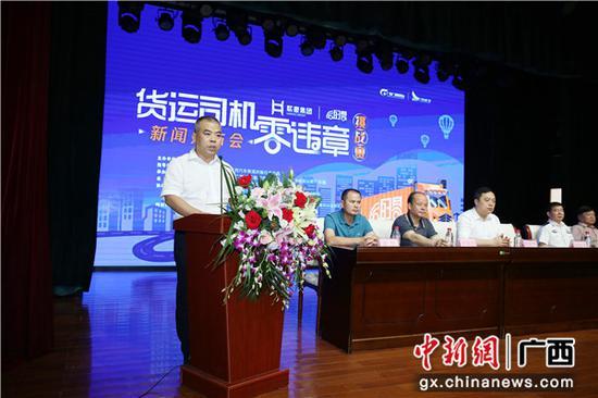 广西联豪集团有限公司董事长常海丰在新闻发布会上致辞。 广西交通广播供图