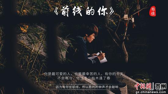 白健平原创歌曲《前线的你》