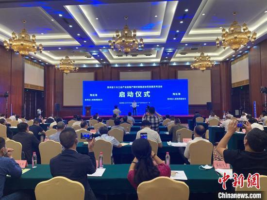 贵州省十大工业产业加强产销对接推进协同发展系列活动启动
