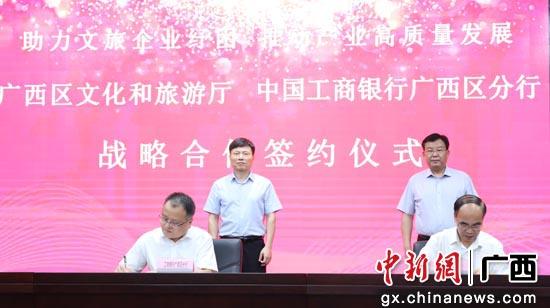 工行广西分行与自治区文旅厅签署《战略合作协议》。