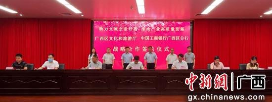 工行广西分行与区内文化旅游公司分别签订文化旅游项目金融服务战略合作协议。