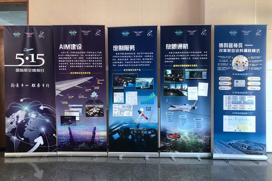 新疆空管局空管中心飞服中心开展5.15国际情报日系列活动