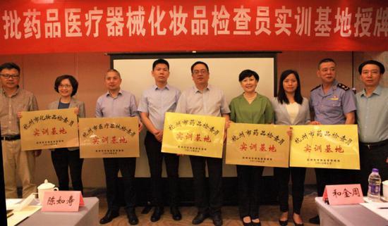 杭州市首批药品医疗器械化妆品检查员实训基地授牌仪式现场。 杭州市市场监管局供图