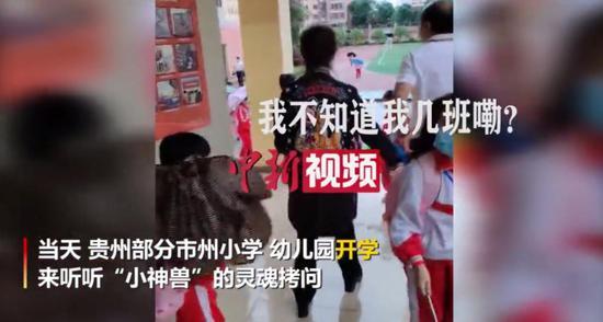 """贵州""""小神兽""""返校 不料在校园里迷了路"""