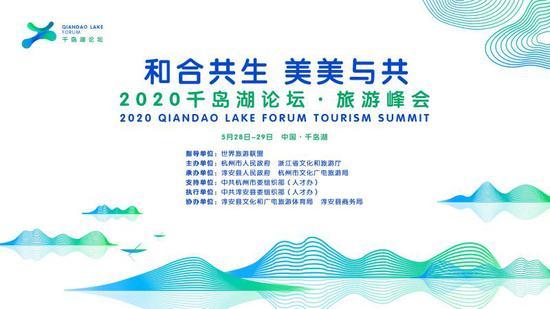 2020千島湖論壇·旅游峰會海報。淳安宣傳部供圖