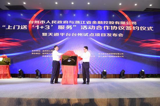 天道金科(臺州)科技有限公司正式揭牌成立  商澤陽 攝