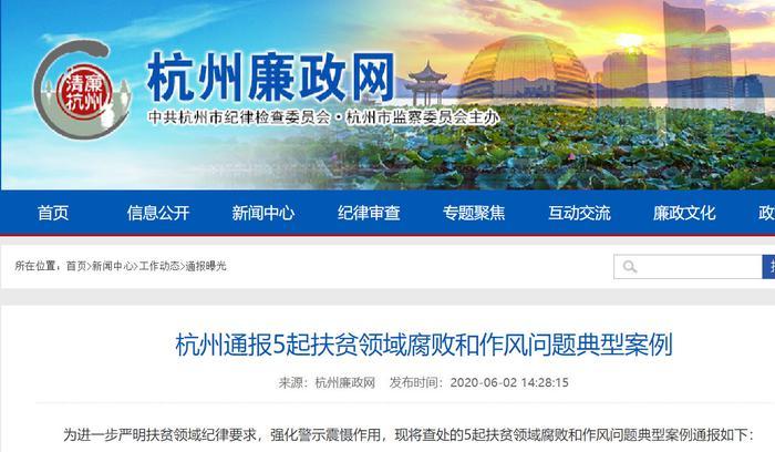 杭州市通报5起查处的扶贫领域腐败和作风问题典型案例。网站 截图