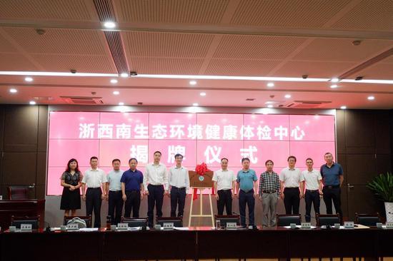 浙西南生態環境健康體檢中心揭牌儀式現場。  鄭茹茹 攝