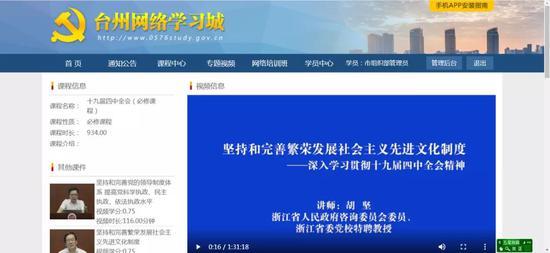 线上培训学习 台州市委组织部供图