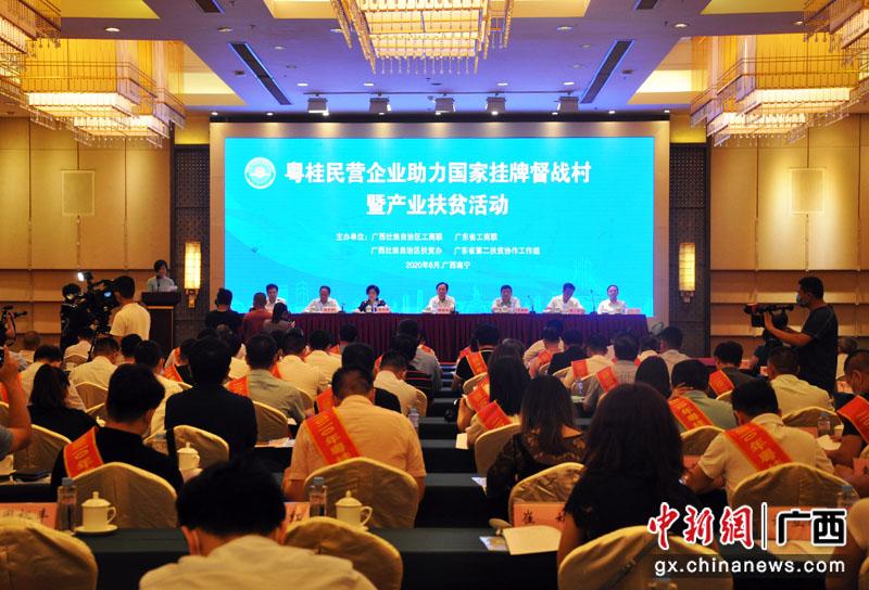 粤桂民营企业助力国家挂牌督战村暨产业扶贫协作活动举办