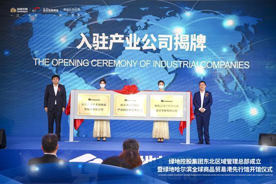 哈尔滨绿地科创产业园入驻产业公司授牌仪式。绿地供图