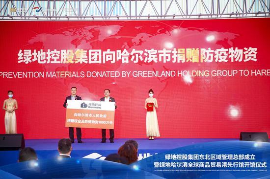 绿地控股集团向哈尔滨市捐赠防疫物资。绿地供图