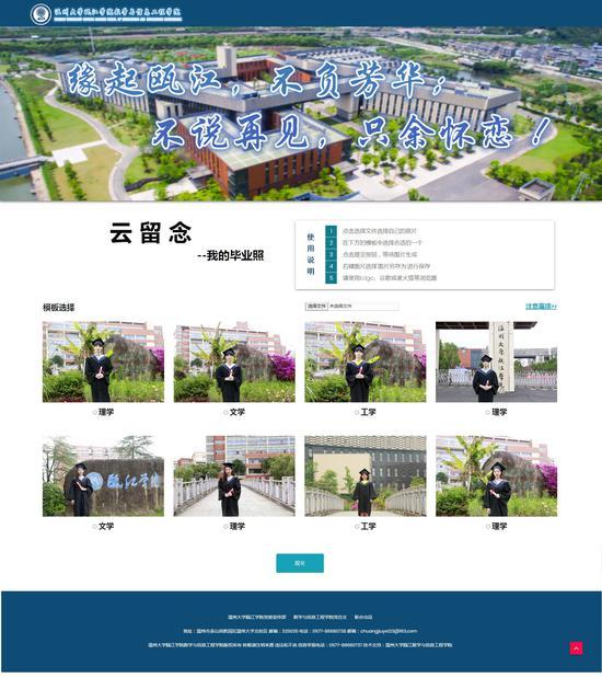 """温大瓯江学院""""AI云毕业照""""平台。校方供图"""