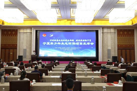 宁夏团委发布一批青少年生态环保项目
