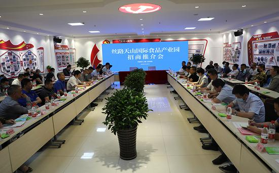 新疆兵团第十二师举行丝路天山国际食品产业园招商推介会
