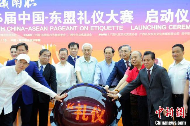 第16屆中國-東盟禮儀大賽啟動