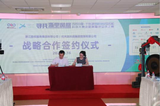 浙股集团和杭州高科技融资担保有限公司签订战略合作协议。  主办方供图
