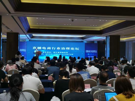 """由sunbet省网商协会主办的""""直播电商行业治理论坛""""在杭州举行。 胡亦心 摄"""