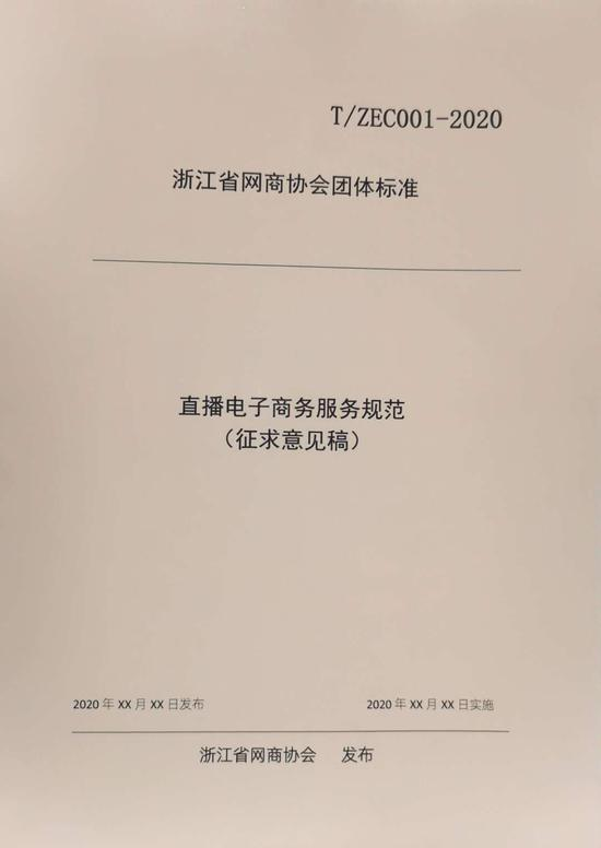 中国首个《直播电子商务服务规范》(征求意见稿)团体标准发布。 胡亦心 摄