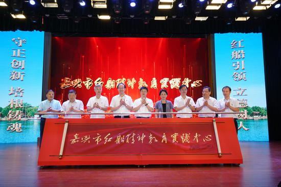 嘉兴市红船精神教育实践中心成立仪式现场。 校方 供图