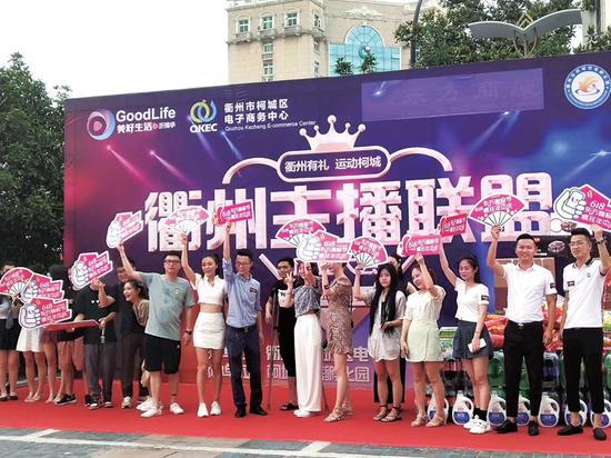 衢州主播联盟成立,助力衢州电商茁壮成长。衢州市委宣传部提供
