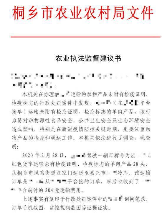 浙江省第一封《农业执法监督建议书》。桐乡市农业农村局摄