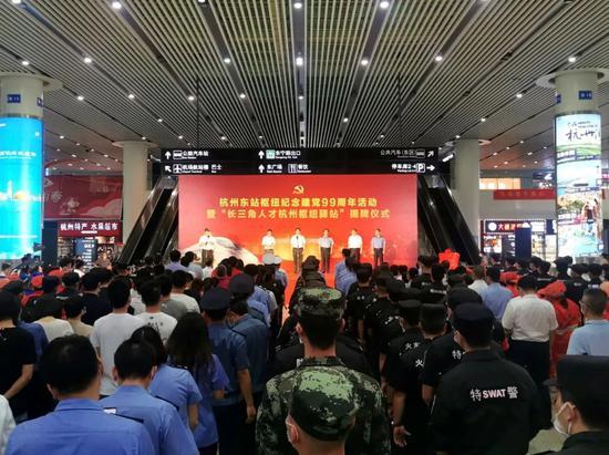 长三角人才杭州枢纽驿站揭牌仪式。杭州东站枢纽供图
