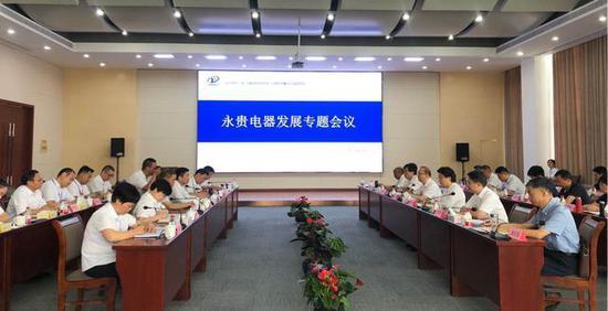永贵电器发展专题会议。 浙江省经信厅 供图