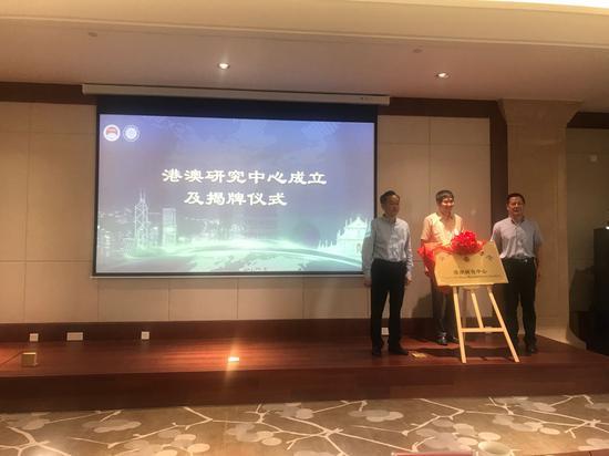 浙外港澳研究中心成立及揭牌仪式。  江杨烨 摄