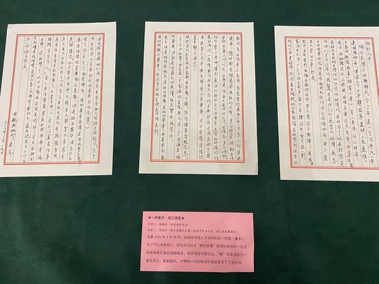 """浙江援鄂医疗队队长宋柏杉母亲写给儿子的""""战疫家书""""。 王题题 摄"""