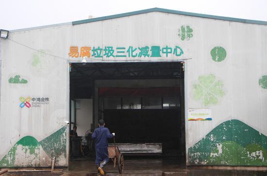 易腐垃圾三化减量中心  江文辉 摄