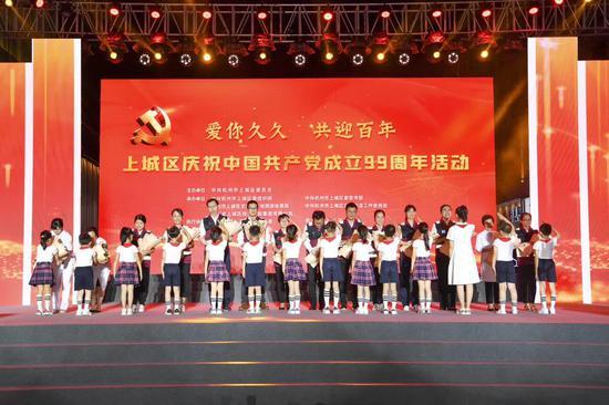 上城区庆祝建党99周年活动现场。 上城区委组织部 供图
