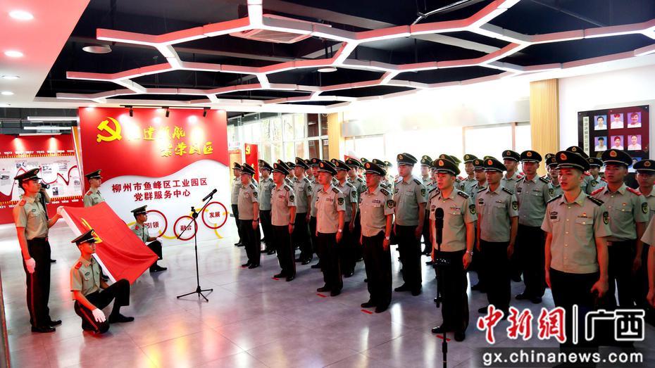武警柳州支隊組織開展主題黨日活動