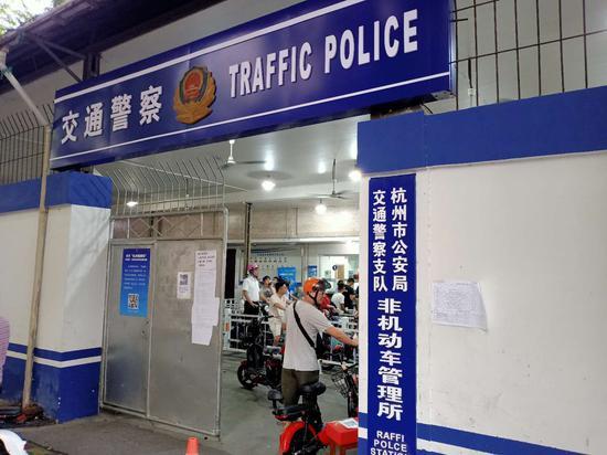 杭州市非机动车管理所。  胡丁于 摄