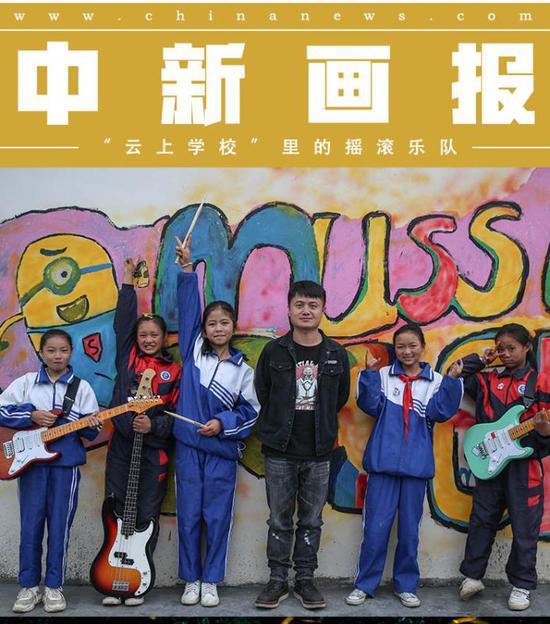 """【图刊】""""云上学校""""里的摇滚乐队"""