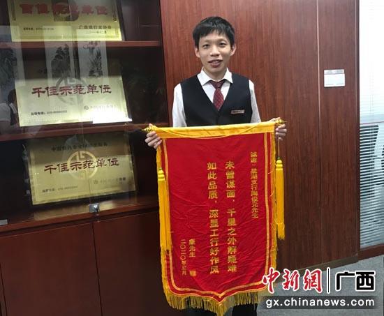 該行收到客戶從深圳寄來的錦旗。