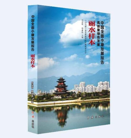 今年出版的《中国全面小康发展报告·丽水样本》。 受访者 供图