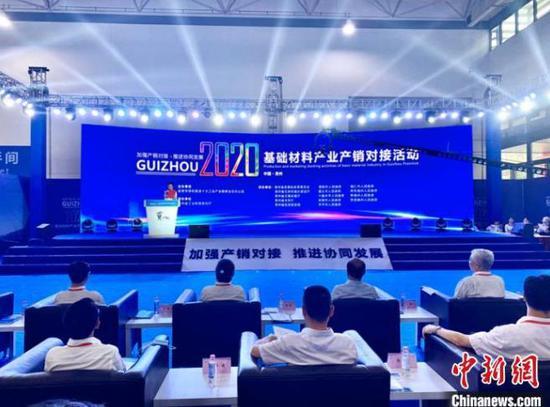 2020貴州省基礎材料產業產銷對接活動啟動